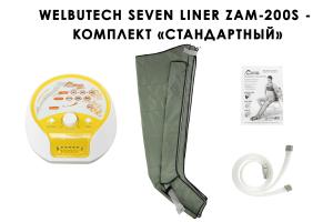 Аппарат для прессотерапии Seven Liner ZAM-200S СТАНДАРТНЫЙ, XL треугольный тип стопы