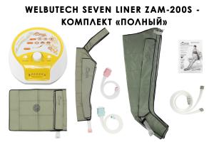 Аппарат для прессотерапии Seven Liner ZAM-200S ПОЛНЫЙ, XL треугольный тип стопы